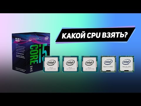 Как выбрать процессор intel core i7