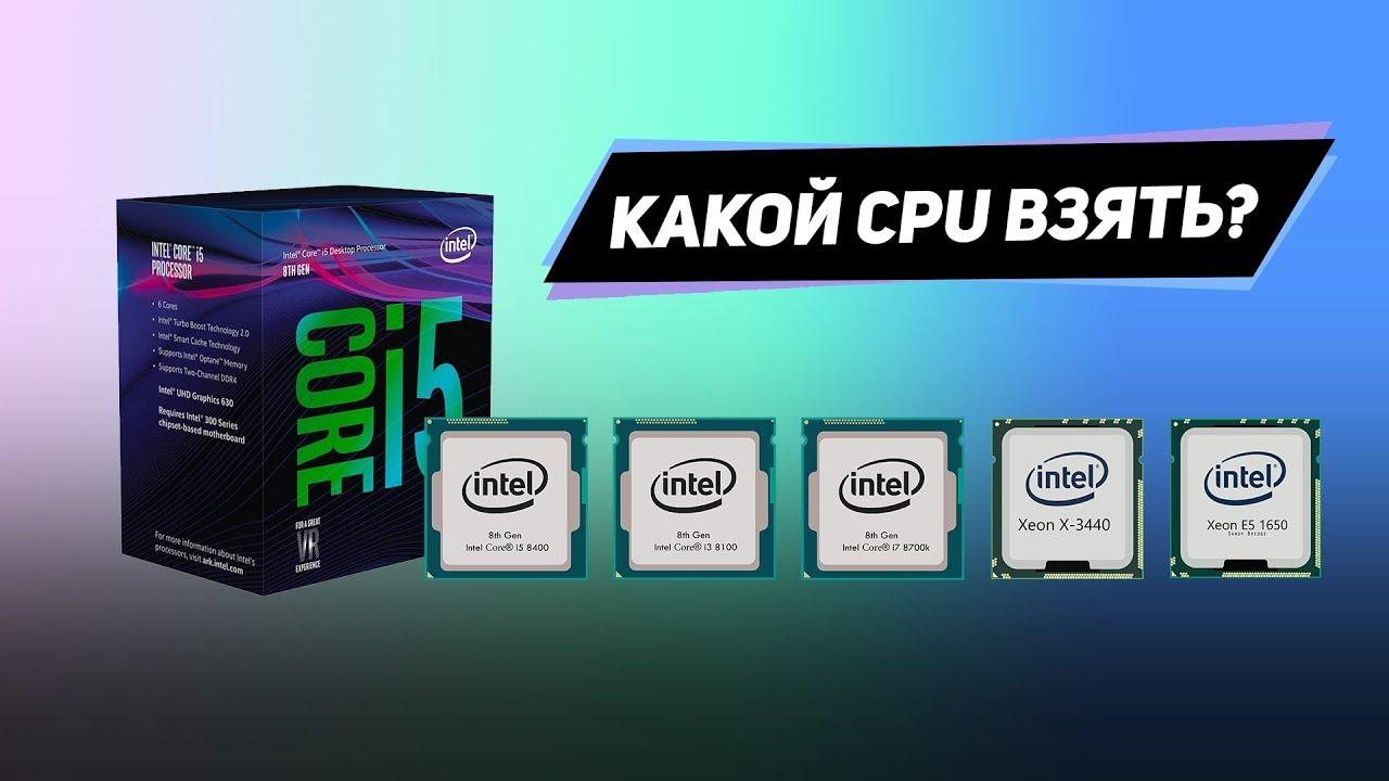Какой процессор взять для игр в 2019? ТОП 7 хороших CPU Intel