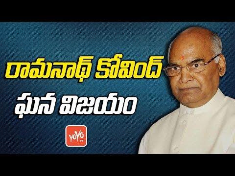 రామనాథ్ కోవింద్ ఘన విజయం | Ram Nath Kovind Wins | 14th President Of India | YOYO TV Channel