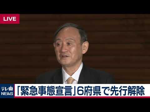 2021/02/26 【ノーカット】菅総理ぶら下がり会見 緊急事態宣言の6府県での先行解除決定を受けて