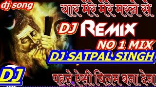 Yaar mere mere Marne Se Pahle Asi Chilam Pila Dena Full Dj Song Mix By Dj Satpal