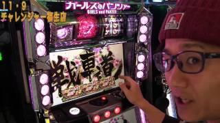 パチスロ【新台ガールズ&パンツァー】日直島田の優等生台み〜つけた♪