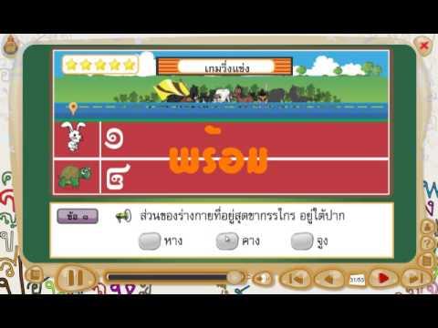 สื่อการเรียนรู้ วิชาภาษาไทย ชั้น ป.1  เรื่อง คำที่มีตัวสะกดในมาตราตัวสะกดแม่ ก กา แม่กง และแม่กน