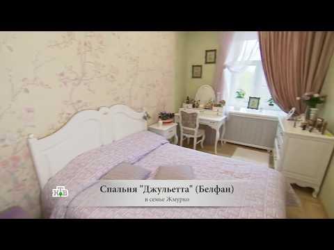 Спальня Джульетта и гостиная Трио