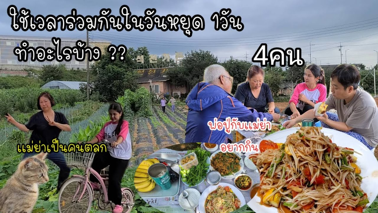 EP.407 | พ่อปู่เเม่ย่าโอป้าสะใภ้ ใช้เวลาในวันหยุดร่วมกันทำอะไรบ้าง ในวันที่ร้านอาหารปิด1วัน