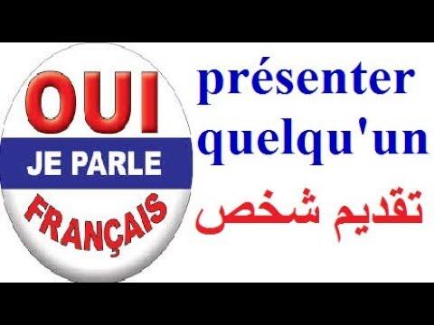 apprendre le français quebec