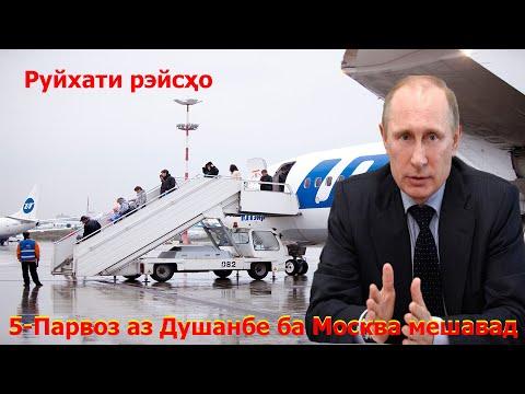 Рузи парвозҳо аз Точикистон ба Россия аник шуд