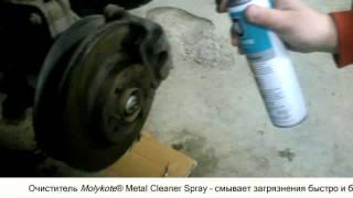Очистка тормозных дисков