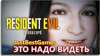 ЭТО НАДО ВИДЕТЬ - СМОТРЕТЬ ДО КОНЦА - Resident Evil 7