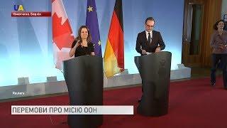 Глави МЗС Німеччини та Канади обговорили розміщення миротворців на Донбасі