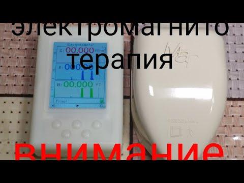 Электромагнитотерапия МАГ-30 .ВНИМАНИЕ !