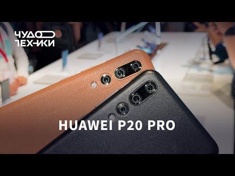 Это самый дорогой Huawei P20 Pro