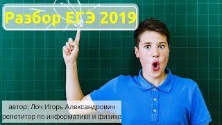 Подготовка к ЕГЭ по информатике 2019