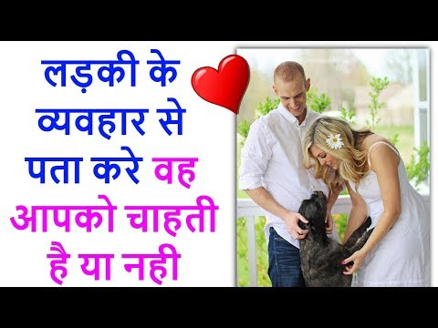 5 SIGNS A GIRL LIKES YOU OR NOT? Ladki like karti hai ya nahi kaise jane? True love signs