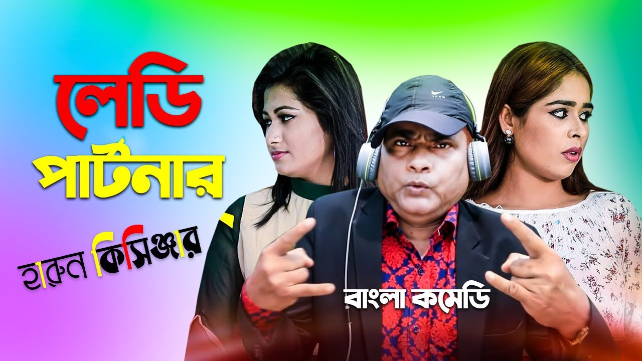 Lady Partner | লেডি পার্টনার | Harun Kisinger | Bangla Comedy 2020 | Nissan Music