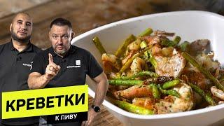 5 мин закуска из КРЕВЕТОК к ПИВУ (+поучительная история) - рецепт шеф повара Руслана