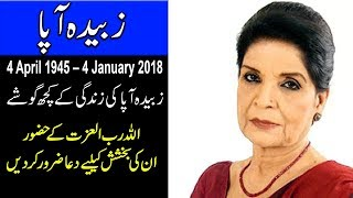 Zubaida Apa Zubaida Tariq Biography and History in Urdu - Purisrar Dunya - Urdu Documentaries