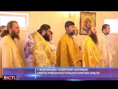 У Вовчинцях освятили каплицю святої рівноапостольної княгині Ольги
