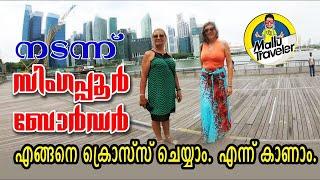 EP:61 // മുടി വെട്ടാൻ സിംഗപ്പൂർ നിന്ന് മലെഷ്യ വരെ 😀// MALAYSIA SINGAPORE BOARDER CROSS