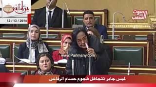 بالفيديو.. خناقة ساخنة بين لميس جابر و حسام الرفاعى تحت قبة.. وعبد العال يفض الاشتباك