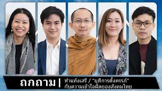"""""""ทำแท้งเสรี"""" / """"ยุติการตั้งครรภ์"""" กับความเข้าใจผิดของสังคมไทย"""