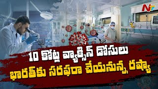 Russian Covid Vaccine Clinical Trials To Be Conducted In India By Dr Reddy's Laboratory | NTV