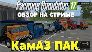 сТРИМ Farming Simulator 17. Обзор мода: КамАЗ ПАК. (Ссылка в описании)