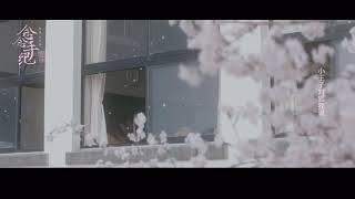 Kelly于文文-偷不走的現在  電影「念念手紀」宣傳曲 MV版