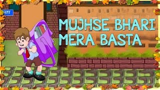 Mujhse Bhari Mera Basta | Animated Nursery Rhyme in Hindi