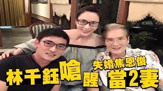 石英女兒嫁他拖22年 當二媽堅決不生 | 台灣蘋果日報