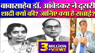 डॉ. आंबेडकर ने दूसरी शादी क्यों की? जानिये पूरी सच्चाई/Ambedkar's Second Marriage
