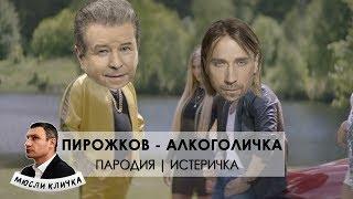 Истеричка   Артур Пирожков – Алкоголичка   Политическая пародия