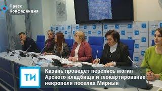 Казань проведет перепись могил Арского кладбища и геокартирование некрополя поселка Мирный