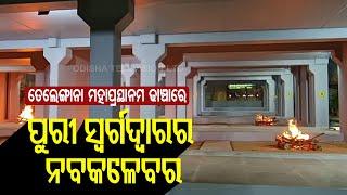 Cremation At Puri Swargadwar | Admin Conducts Dry Run