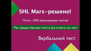 sHL Mars Вербальный тест. С ответами