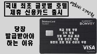 국내 최초 호텔 멤버십 신용카드 출시 - 메리어트 본보…