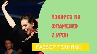 Урок фламенко танца №9. Поворот  (урок 2)