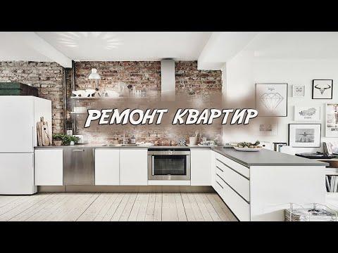 Ремонт двухкомнатной квартиры...3D. Наливной пол