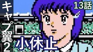 キャプテン翼2 13話「小休止」FC版 スーパーストライカー