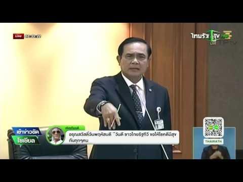 ไอซีที รับจับแฮกเกอร์ไม่ได้ | 29-10-58 | เช้าข่าวชัดโซเชียล | ThairathTV