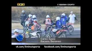 Мотобол. Дружба - Нива 2:4. Чемпіонат України 2015/16