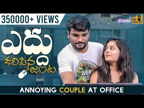 Yeddu Kalipina Janta | Annoying Couple at Office | Mr Macha