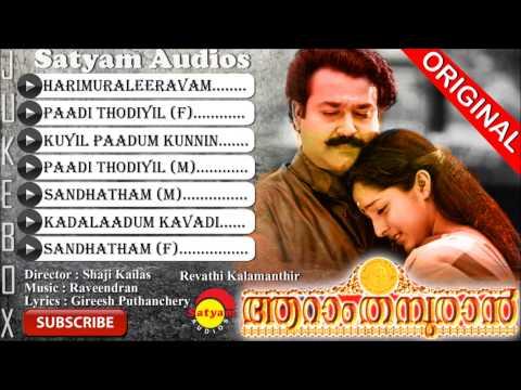Aaraam Thampuran | Malayalam Film | Full Audio Jukebox | Mohanlal | Manju Warrier