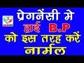 High Blood Pressure During Pregnancy Treatment Home Remedies In Hindi बिना दवा के BP कंट्रोल करें