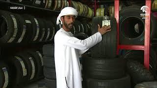 صباح الشارقة - أنواع إطارات السيارات و أكثرها جودة