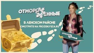 Отмороженные: в Ленском районе (Выпуск 4)