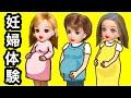 【妊婦ママ体験】お腹に赤ちゃんいたらこんなに大変!? 男子も女子も妊婦さんになりきって学校生活やお母さんのお手伝いしてみよう♩