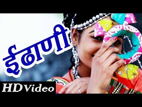 ईधाणी - Twinkle Vaishnav No.1 DJ GEET | REMIX Lok Geet | FULL HD VIDEO | Rajasthani DJ Song 2017