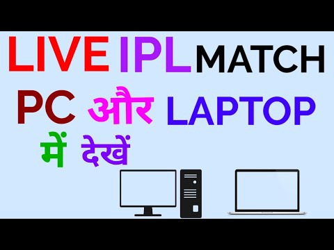 Watch Live IPL Cricket Match In PC Or Laptop In HD|| By Sr Technical