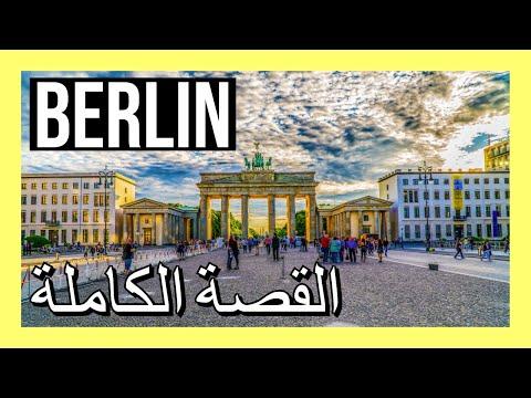 برلين-عاصمة المانيا: تاريخها واهم معالمها السياحية | Berlin